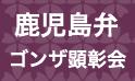 鹿児島弁ゴンザ顕彰会