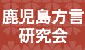 鹿児島方言研究会